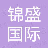 西安锦盛国际货运代理有限公司