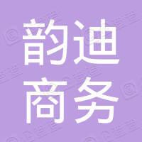 深圳市韵迪商务服务有限公司