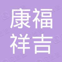 北京康福祥吉文化艺术有限公司