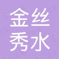 陕西金丝秀水商贸有限公司