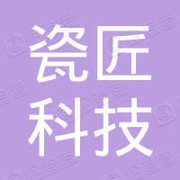 瓷匠科技(深圳)有限公司