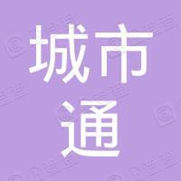 城市通文化传媒(北京)有限公司