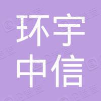 赣州市环宇中信房地产经纪有限公司之信分公司
