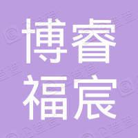 北京博睿福宸文化传播有限公司
