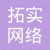 深圳市拓实网络通讯有限公司