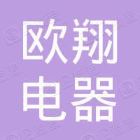 浙江金华欧翔电器有限公司