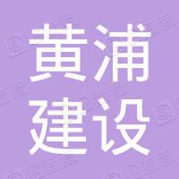 重庆市黄浦建设(集团)有限公司