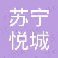 合肥苏宁悦城置业有限公司