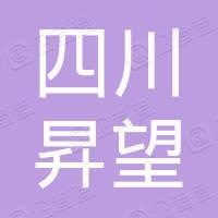 四川昇望股权投资管理有限公司