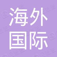 吉林市海外国际旅行社有限责任公司长春分公司