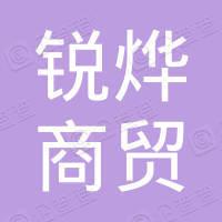 甘肃锐烨商贸有限责任公司