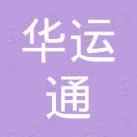 广东华运通物流有限公司