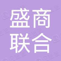 苏州盛商联合投资中心(有限合伙)