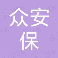 广东众安保保安服务有限公司龙华分公司