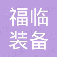 山东福临装备集团有限公司