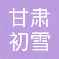 甘肃省初雪电子商务有限责任公司