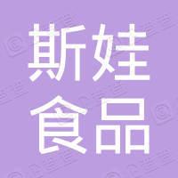 平江县斯娃食品有限公司