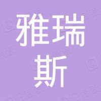 深圳市雅瑞斯电子有限公司