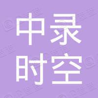 北京中录时空文化发展有限公司郑州直营二十二店