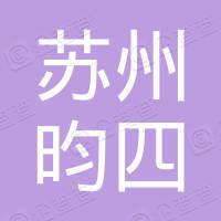 苏州昀四企业管理咨询合伙企业(有限合伙)