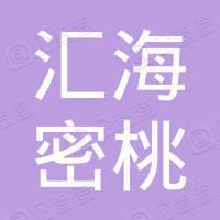 甘肃省汇海密桃商贸有限公司