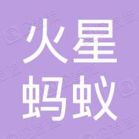 深圳市火星蚂蚁科技有限公司