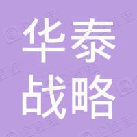 江苏华泰战略新兴产业投资基金(有限合伙)