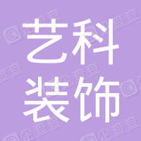 安吉艺科装饰材料科技有限公司