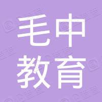 安徽毛中教育信息咨询服务有限公司