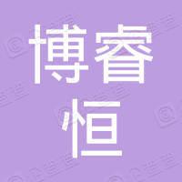 临夏市博睿恒广告装饰有限公司