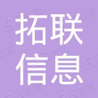 海南拓联信息咨询有限公司