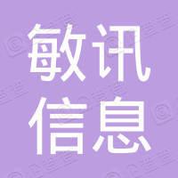 云南敏讯信息技术有限公司