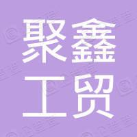 兰州聚鑫工贸有限责任公司