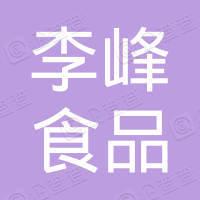 临沂商城李峰食品店