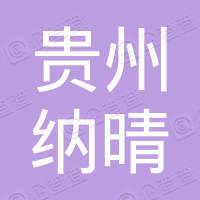 贵州纳晴高速公路建设有限公司