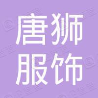 宿州唐狮服饰有限公司