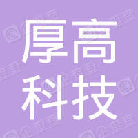 云南厚高科技有限公司