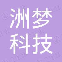 云南洲梦科技有限公司