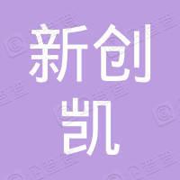 广州新创凯商贸有限公司