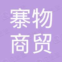 云南寨物商贸有限责任公司