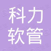磐安县科力软管有限公司