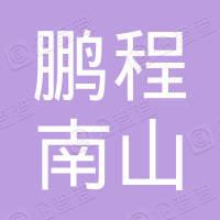 海口鹏程南山种养产销专业合作社