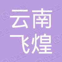 云南飞煌电子信息科技有限公司