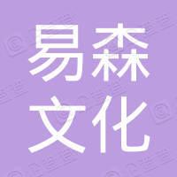 三亚易森文化传媒有限公司