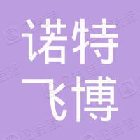 上海诺特飞博燃烧设备有限公司