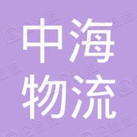 深圳市中海物流管理有限公司