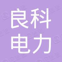 云南良科电力科技有限公司