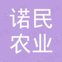 云南诺民农业科技有限公司