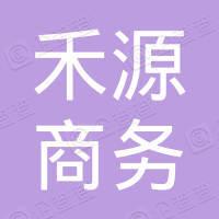 海南禾源商务有限公司