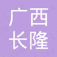 广西贵港市长隆五金配件有限公司